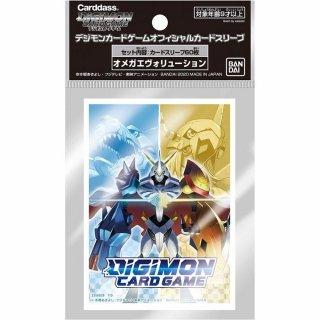 Digimon Sleeves - Omnimon (60)